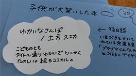 ★幼稚園@川越市・ふじみ野市・さいたま市CIMG5839
