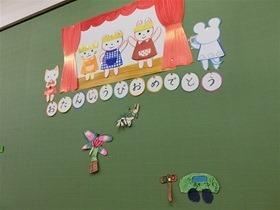 ★幼稚園@川越市・ふじみ野市・さいたま市CIMG9577